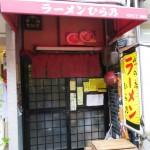 Hirano's Ramen